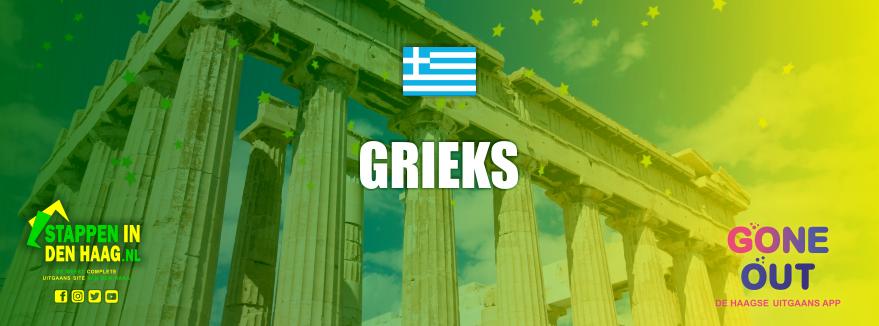grieks-eten-denhaag-keuken-griekenland-hellas-pita-bifteki-giros-stappenindenhaag